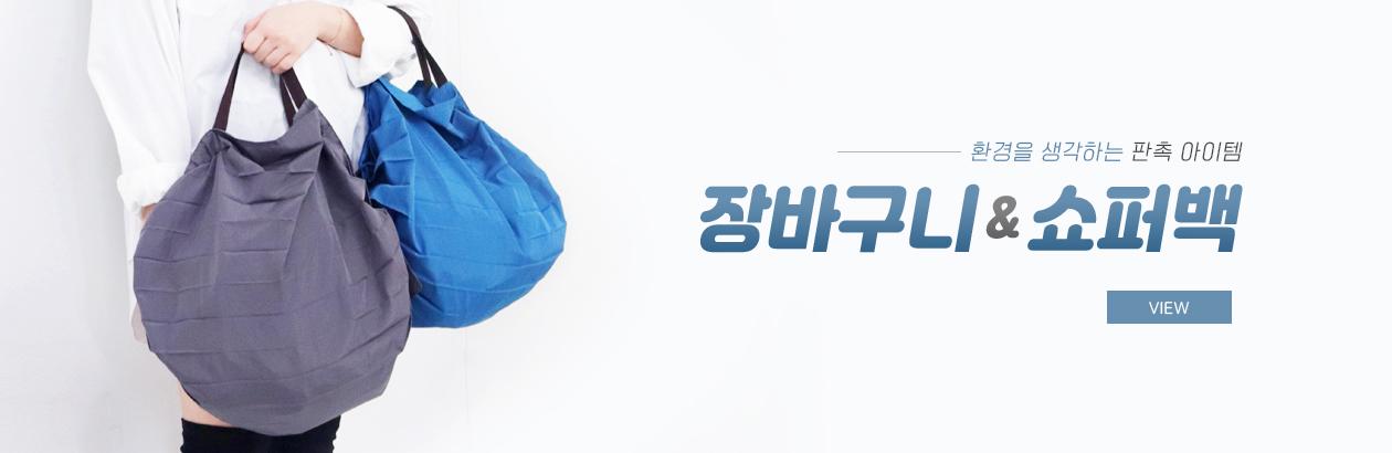 장바구니 쇼퍼백